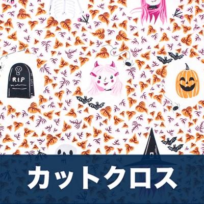 カットクロス Art Gallery Fabrics Spooky'n Sweeter Boo Crew