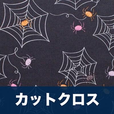 カットクロス Art Gallery Fabrics Spooky'n Sweeter Creeping It Real