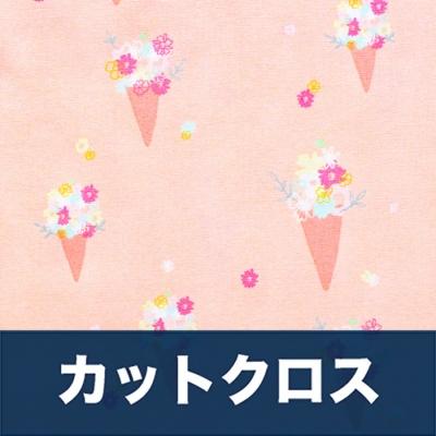 カットクロス Art Gallery Fabrics Daydream Blooming Ice Cream