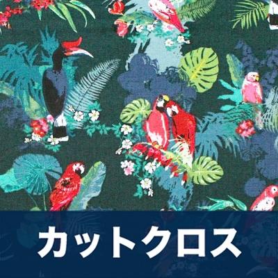 カットクロス Art Gallery Fabrics Boscage Parrot Grassland