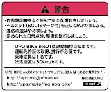 UPQ BIKE me01 安全項目ラベル