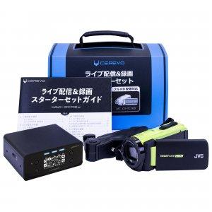 ライブ配信&録画スターターセット JVC GY-TC100 ver.