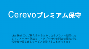 Liveshell X プレミアム保守(新規)