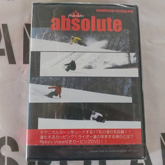 DVD スノーボード 2010【ABSOLUTE】PLUS CLEARカービング♪新品正規 半額SALE!(メール便)