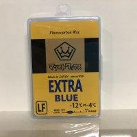 マツモトワックス 【EXTRA BLUE】 0℃〜-10℃ 55g フッ素含有滑走ワックス 新品正規品