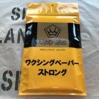 マツモトワックス 【ワクシングペーパー ストロング】 24×14cm 50枚入 新品正規品 (メール便)