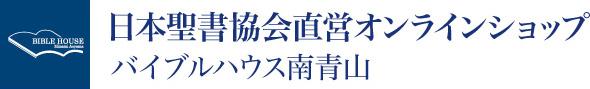 日本聖書協会直営オンラインショップ バイブルハウス南青山