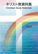 キリスト教資料集の商品画像