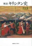 概説 キリシタン史の商品画像