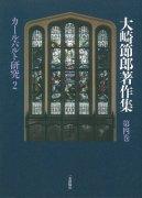 大崎節郎著作集第四巻 カール・バルト研究2 の商品画像