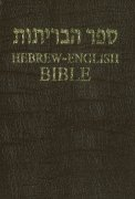 ヘブライ語/英語対照 旧新約聖書 <br>Hebrew English Bible(OT&NT)<br>67DI 革装の商品画像