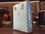 【送料無料】【クリアカバー付き】<br>新共同訳 小型聖書 NI44の商品画像