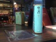 クリアカバー小型聖書NI44,SI44対応の商品画像