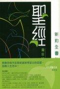 中国語新約聖書詩篇箴言付(上帝版・繁体字)<br>新約全書附詩箴 和合本修訂版<br>RCU363Pの商品画像