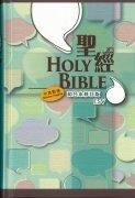 中英対照旧新約聖書<br>聖經  中英対照<br>RCU/ESV53の商品画像