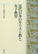 近代日本のキリスト教と女子教育 の商品画像