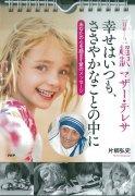 【日めくり】超訳マザーテレサ 幸せはいつも、ささやかなことの中にの商品画像
