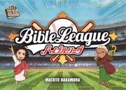 【送料無料】バイブル・リーグ<br>(聖書カードゲーム 第5弾)の商品画像