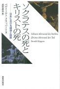 ソクラテスの死とキリストの死 <br />-日本における講演と説教-の商品画像