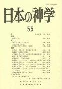 日本の神学55の商品画像