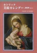 カトリック美術カレンダー2020の商品画像