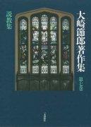 大崎節郎著作集第七巻 説教集の商品画像