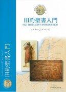 旧約聖書入門<br/>570の商品画像