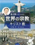 【送料無料】池上彰のよくわかる 世界の宗教  キリスト教の商品画像