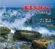 【送料無料】波濤を超えて<br>〜パウロとヨハネの足跡を慕って〜の商品画像