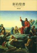 新改訳聖書第三版 新約聖書<br>聖画入 SS-20<br>小見出し付の商品画像