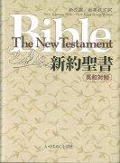 新約聖書 和英対照<br>EW-30<br>新改訳第三版・新欽定訳の商品画像