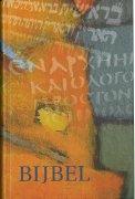 オランダ語旧新約聖書<br> NBV53の商品画像