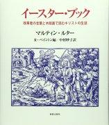 イースター・ブックー改革者の言葉と木版画で読むキリストの生涯ーの商品画像