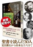 【送料無料!】<br>聖書を読んだ30人<br>〜夏目漱石から山本五十六まで〜の商品画像