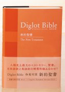 【送料無料】ダイグロットバイブル・オレンジ<br>Diglot Bible-Orange<br>総ルビ付和英対照新約聖書<br>NIESV254DIの商品画像