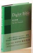 【送料無料】ダイグロットバイブル・グリーン<br>Diglot Bible-Green<br>総ルビ付和英対照新約聖書<br>NIESV254DI<img class='new_mark_img2' src='https://img.shop-pro.jp/img/new/icons26.gif' style='border:none;display:inline;margin:0px;padding:0px;width:auto;' />の商品画像