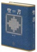 【送料無料】聖書 新改訳2017<br>大型スタンダード版 引照・注付<br>NBI-10 45620の商品画像
