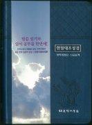 韓国語/日本語対照 旧新約聖書<br>改訳改定版/新共同訳<br>NKRNI88DI 合成皮革装(紺)の商品画像