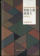 韓国語旧新約聖書 改訳改定版<br>聖経全書國漢文<br>NKR73EMSの商品画像