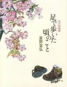 花の詩画集 足で歩いた頃のことの商品画像
