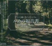 CD ルカの福音書の商品画像