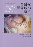 奇跡を解き放つ祈り の商品画像