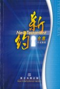 中英対照新約聖書<br>新約全書  中英對照<br>RCU/NIV250Aの商品画像