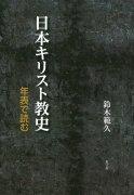 日本キリスト教史-年表で読む-の商品画像