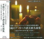 CD 大阪ハインリッヒ・シュッツ室内合唱団が歌う<br />至純のア・カペラ讃美歌名曲集の商品画像