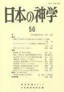 日本の神学56の商品画像