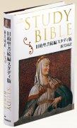 新共同訳 旧約聖書続編 スタディ版<br>NI453DCSTUDYの商品画像
