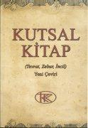 トルコ語 旧新約聖書 現代訳<br>KKS030 KUTSAL KITAPの商品画像