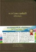 タイ語 旧新約聖書 THSV62PL<br>Thai Standard Versionの商品画像