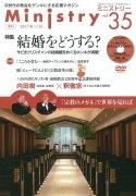 季刊Ministry(ミニストリー) 2017年11月 vol.35の商品画像